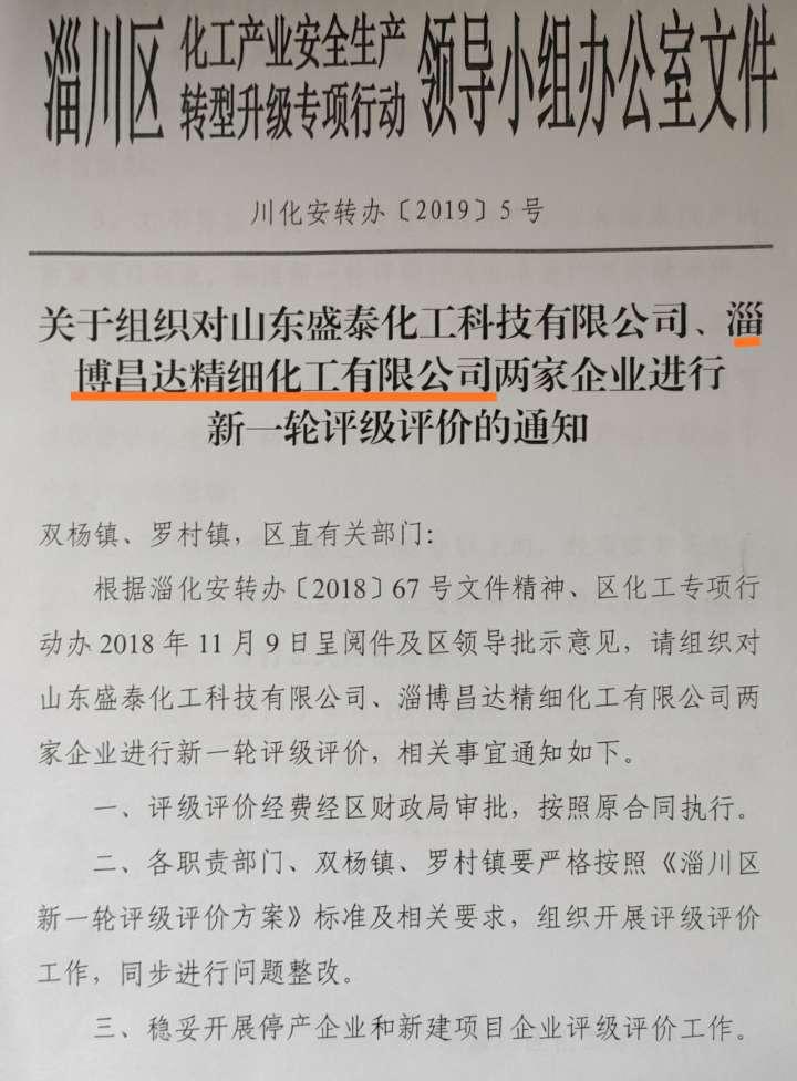 投入近百万验收仍遇难题,淄博这家企业损失谁来承担?