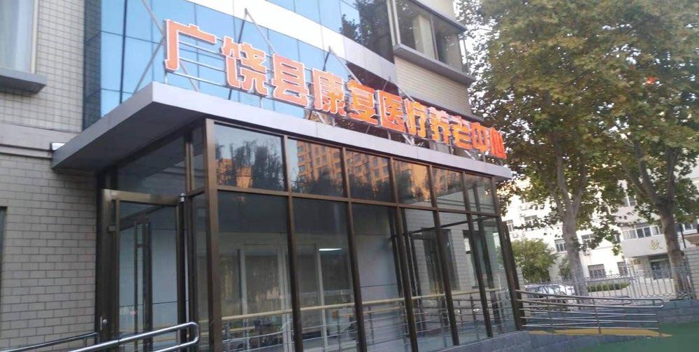 问政追踪丨儒商大会康养项目遭开业难,广饶县:10个工作日完成消防验收