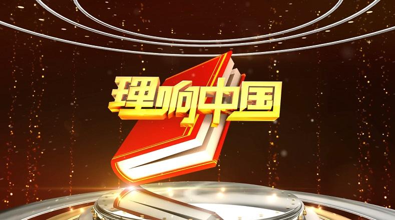 《理响中国》第三季|叫一声爹娘永不忘