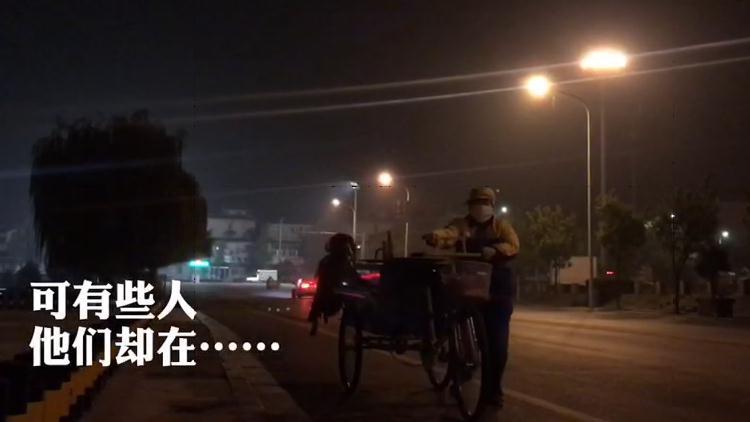 凌晨时分,他们开始了一天的工作!111秒视频记录环卫工人的24小时