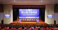 山东工业技师学院举办第二届校企合作研讨会 与会省内外知名企业达76家
