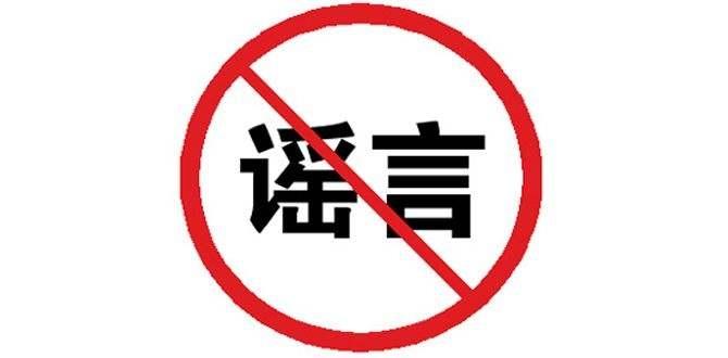 济南市住房和城乡建设局:严厉打击不实言论 维护良好的房地产市场秩序