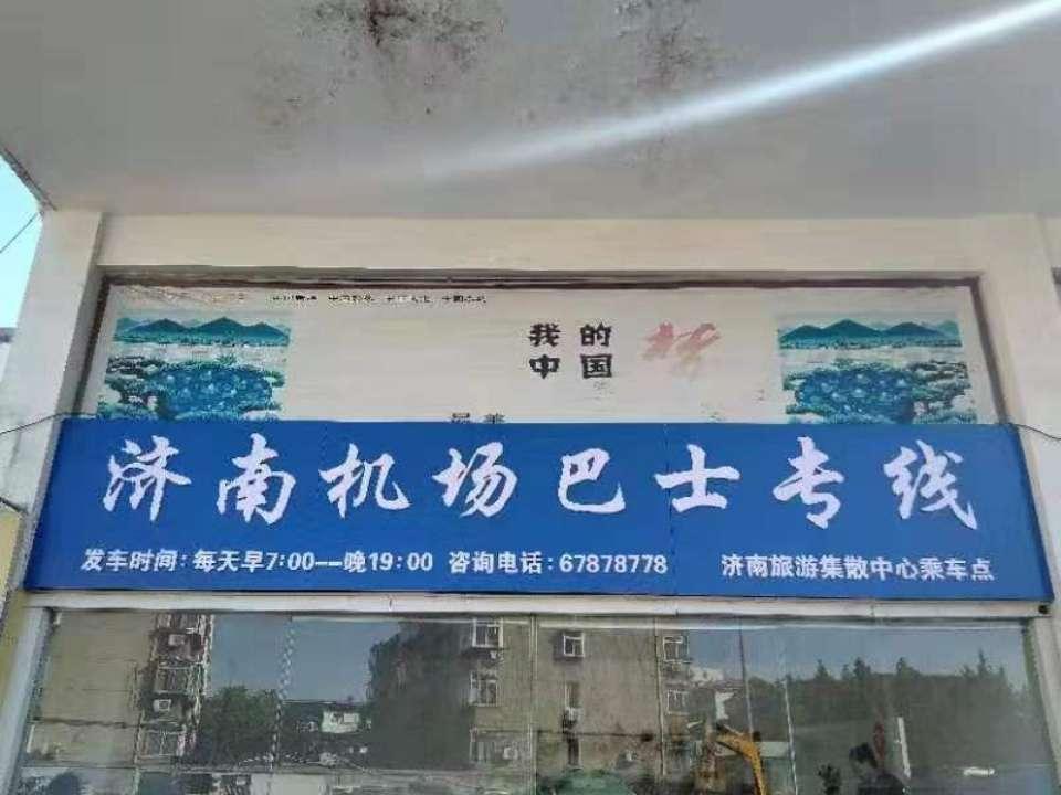 济南机场巴士4号线今日开通,极大方便济南南部市民往返机场