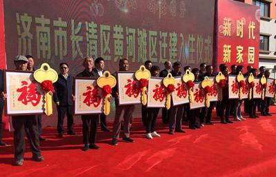 18个村万余村民搬新家!全省黄河滩区最大规模一次性搬迁在济南长清举行