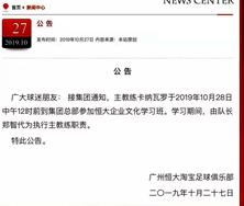 恒大官方:卡纳瓦罗赴集团企业文化学习班 郑智任代理主教练