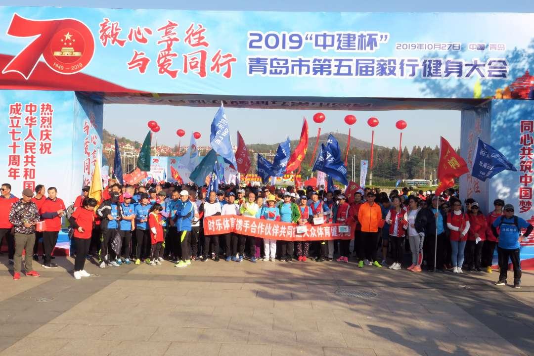2019青岛市第五届毅行健身大会启行 8000余市民参与