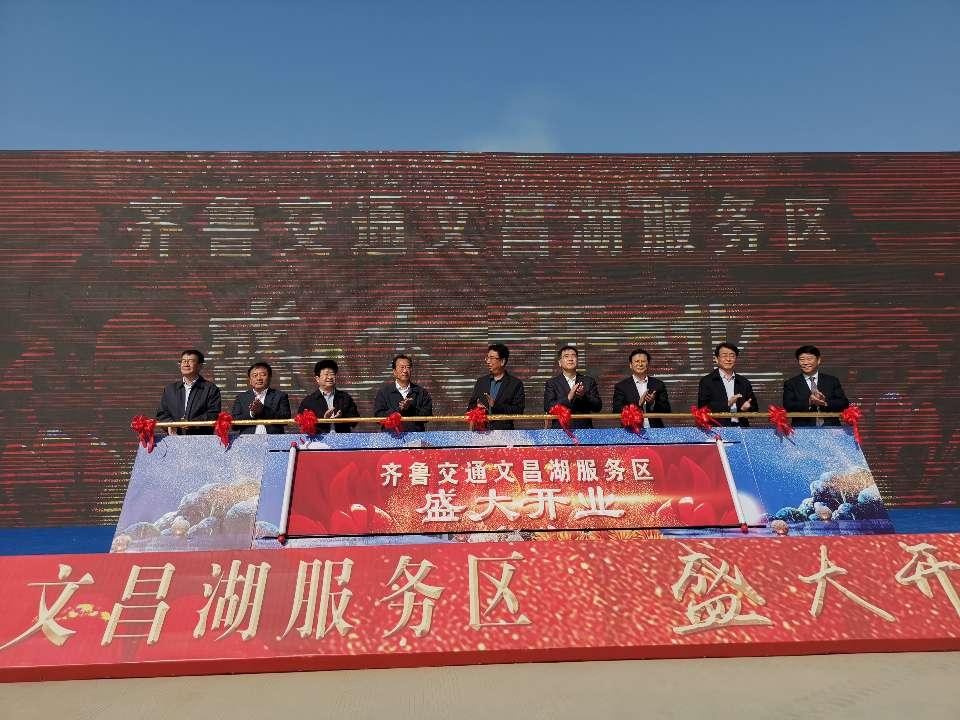 """齐鲁交通发展集团""""文旅综合体""""文昌湖服务区投入运营"""