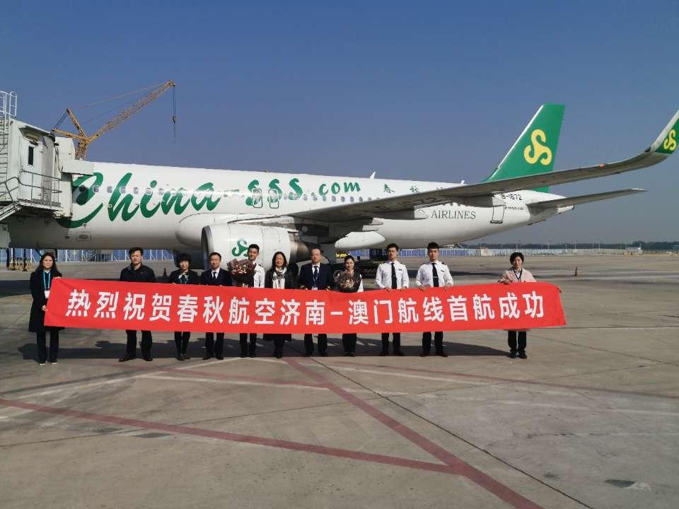 """济南国际机场正式开通""""济南-澳门""""直航航线 每周四个航班"""