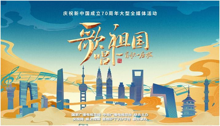《歌唱祖国·一首歌一座城》音乐故事作品登录央视大屏