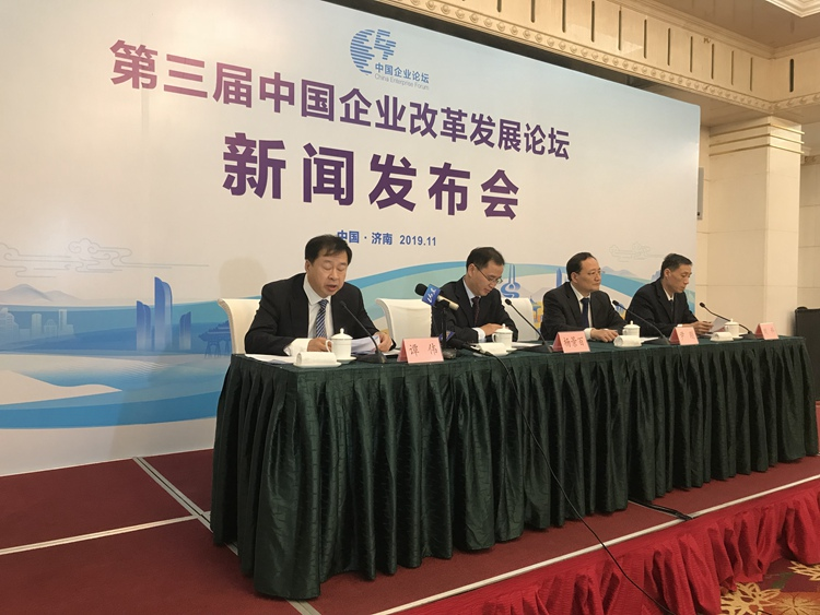 五个平行论坛!第三届中国企业改革发展论坛聚焦新旧动能转换