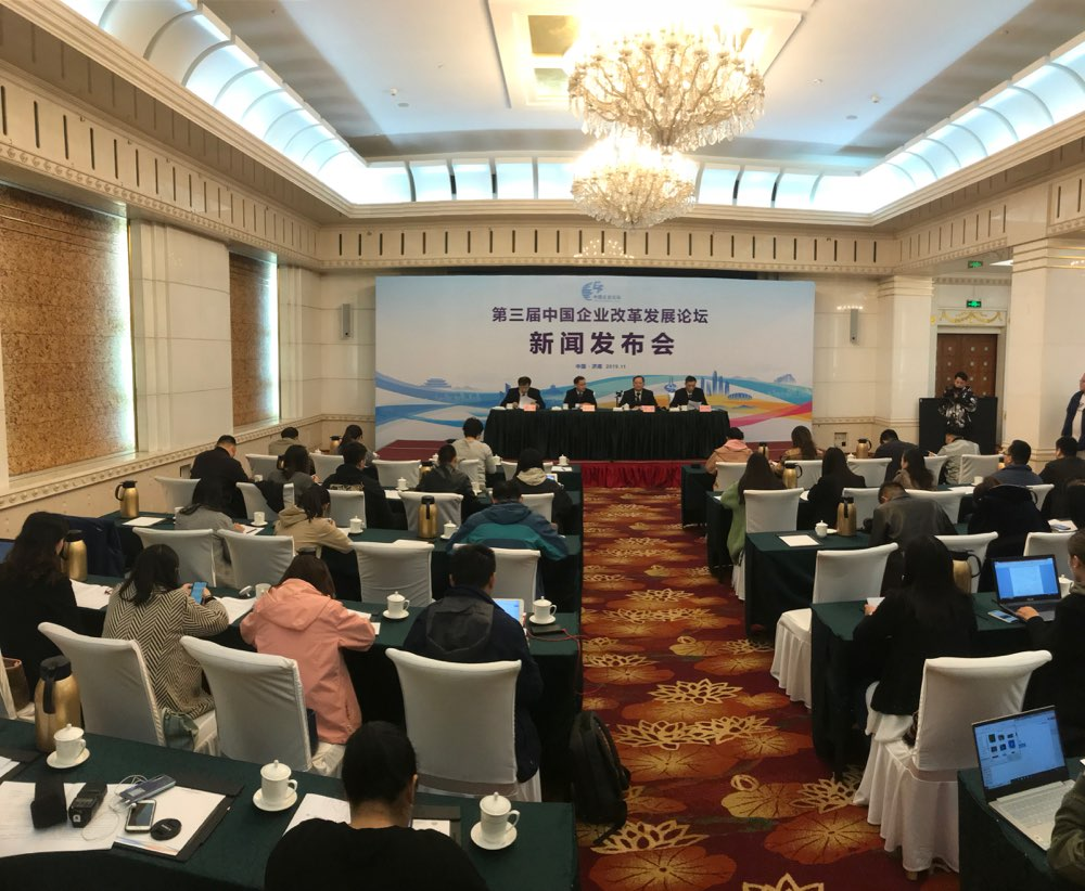 又一重要论坛将在山东启幕!第三届中国企业改革发展论坛来了