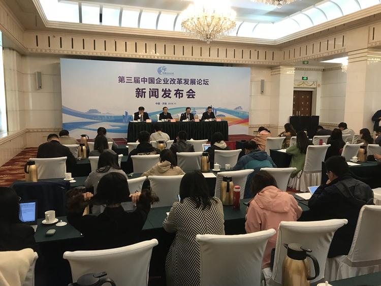 280位央企代表、100余名民企精英……第三届中国企业改革发展论坛即将启程