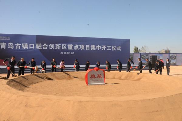 青岛西海岸新区高端产业加速集聚  总投资108亿元的11个项目集中开工