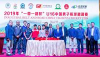 """2019""""一带一路杯""""U16中国男子板球邀请赛在济南落幕"""
