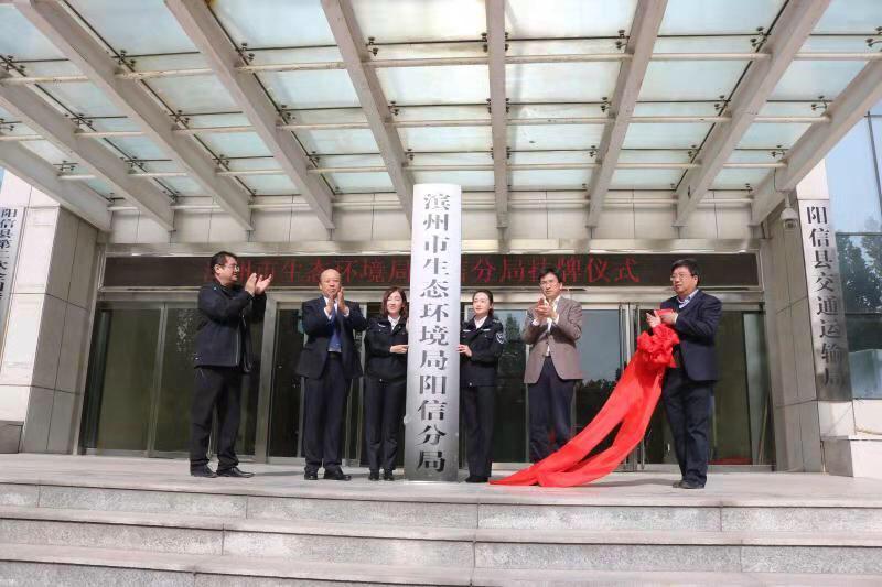 滨州市生态环境局各县(市)区分局集中挂牌 开启生态环保新征程