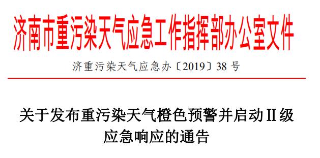 海丽气象吧|浸污染天气来袭 济南10月31日12时启动Ⅱ级应急照应
