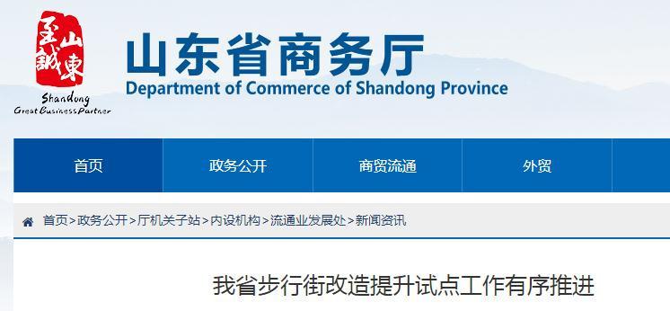 济南宽厚里、青州古城...山东12条步行街入选首批改造提升试点