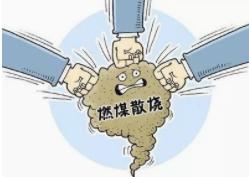 聊城冠县严查散煤治理 举报投诉热线公布