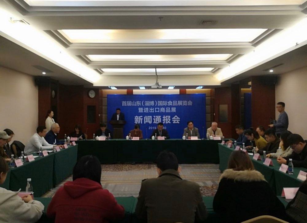 首届山东(淄博)国际食品展览会暨进出口商品展11月15日启幕