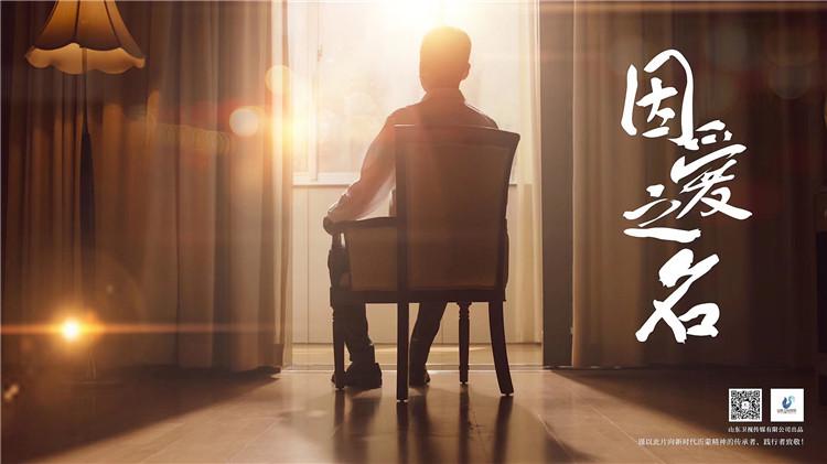 """微电影《因爱之名》诠释""""时代楷模""""赵志全对事业的爱"""