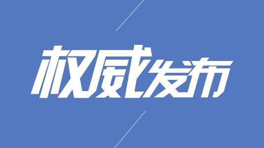 省委批准:王峰同志任中共莘县县委书记