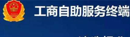 好消息!聊城开发区政务服务大厅自助服务区启用,24小时不打烊