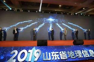 2019山东省地理信息产业大会召开
