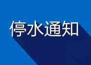停水通知!11月1日23时至11月2日12时泰安部分区域将停水