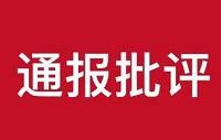 通报批评!江苏省建工集团在济南一项目班子成员不在岗履职