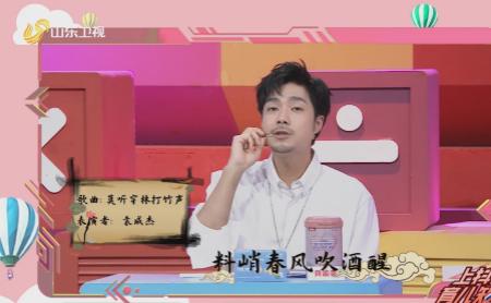 《育儿大作战》袁成杰现场演唱苏轼的《定风波》令人沉醉