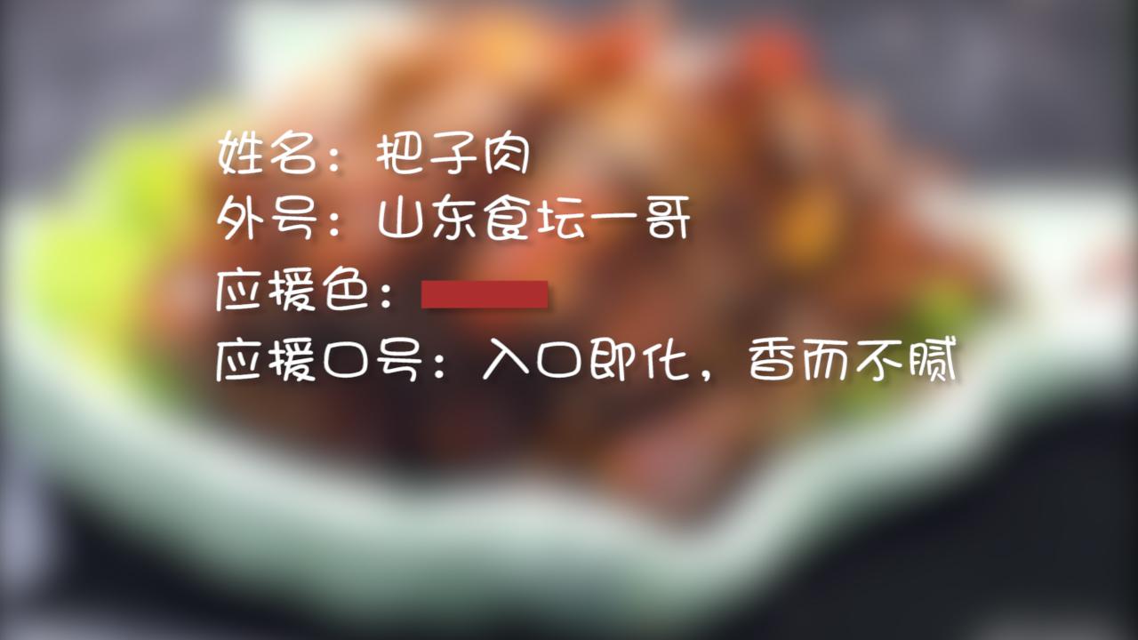 """食坛一哥济南""""把子肉""""出道记:一年可卖出30多亿块,身价涨了2元"""