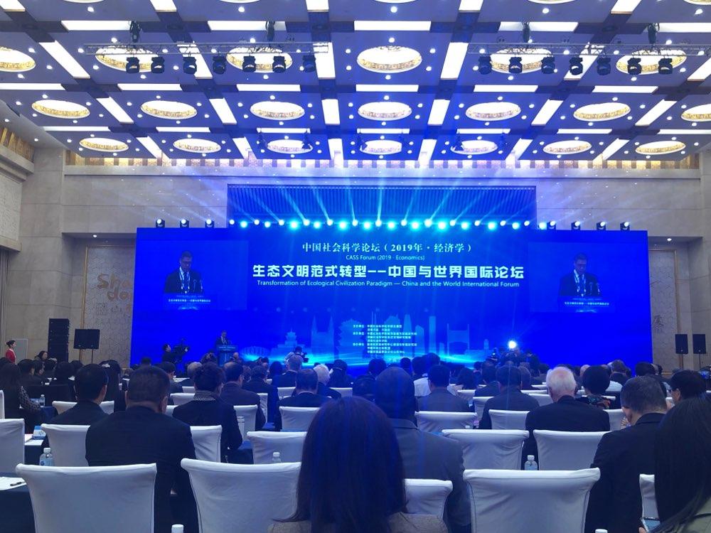 200众名大咖齐聚济南,共商环球生态文明转型发展之路