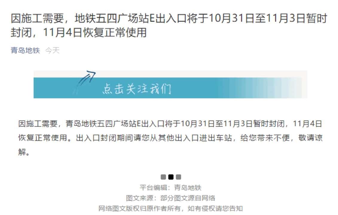 周知!青岛地铁五四广场站E出入口暂时封闭