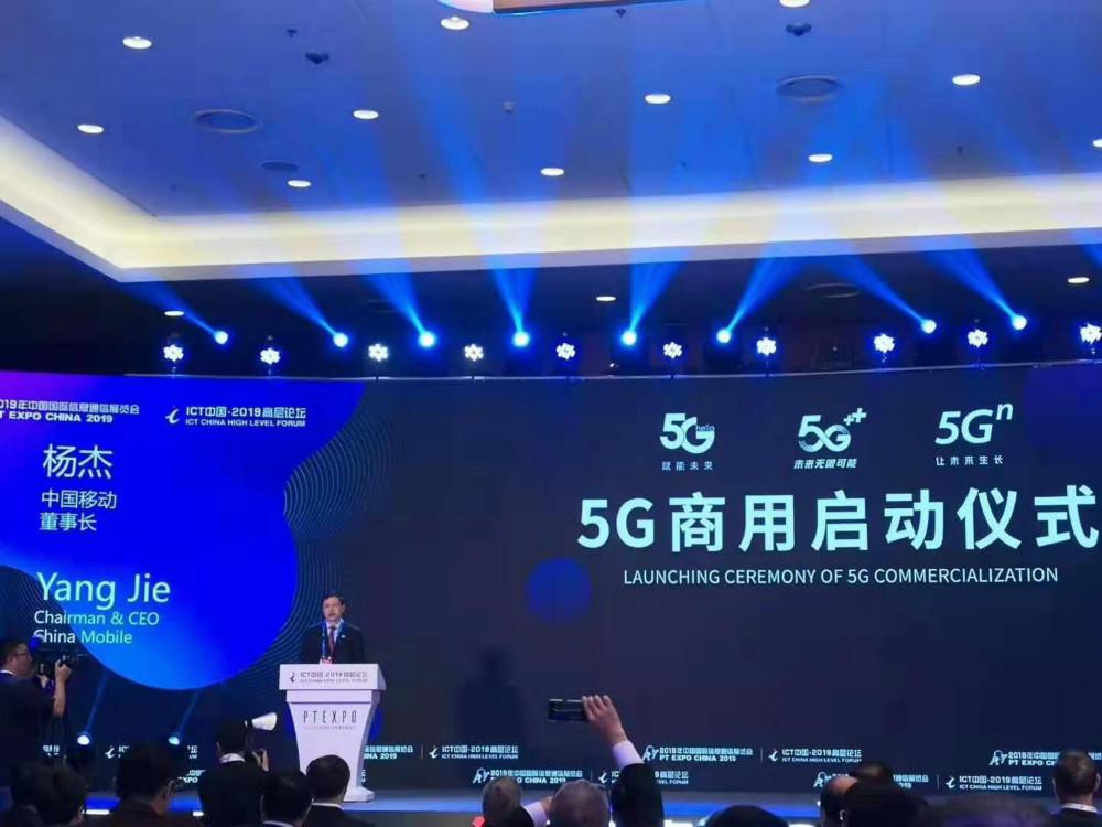 中国移动5G正式商用 济南青岛成为首批开通城市