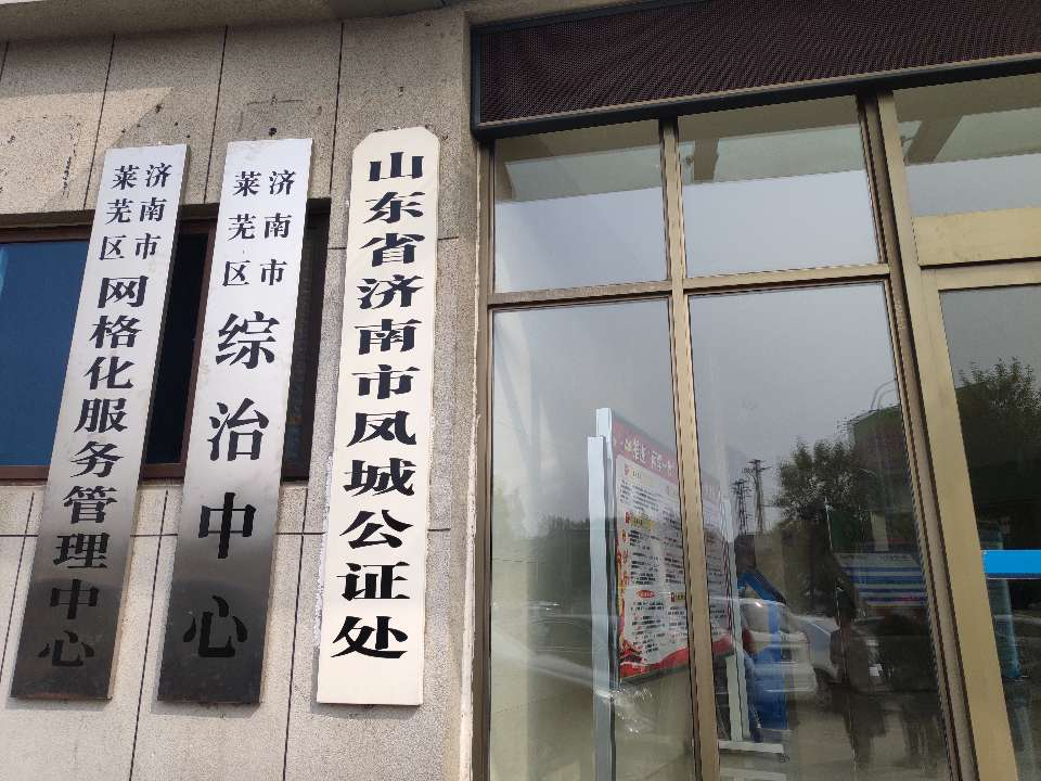 问政追踪 | 济南凤城公证处开通遗嘱公证商业 浸新公示收费标准