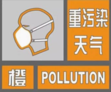 海丽气象吧|聊城发布重污染天气橙色预警启动二级应急响应