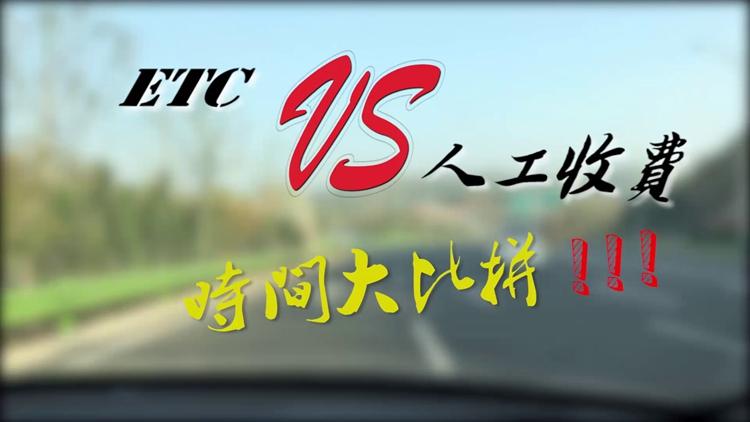 """10秒VS3分20秒 记者带你体验ETC是如何""""完胜""""人工车道"""