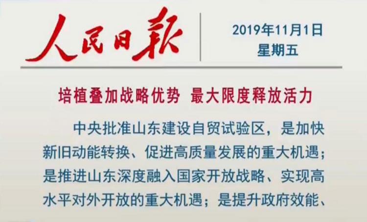 《人民日报》专访山东省委书记刘家义:培植叠加战略优势 最大限度释放活力
