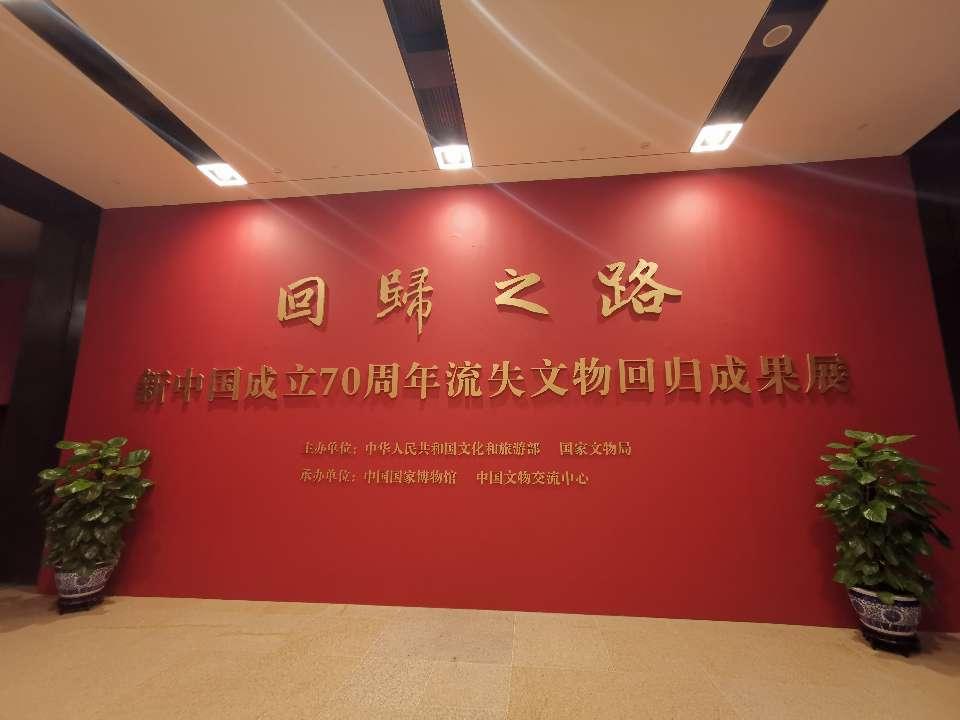 山东滨州回归文物蝉冠菩萨像国家博物馆展出