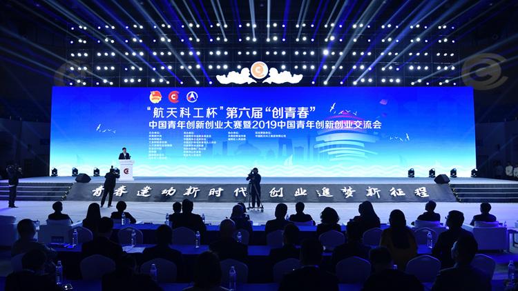 """年轻无极限!""""创青春""""第六届中国青年创新创业大赛青岛启幕"""