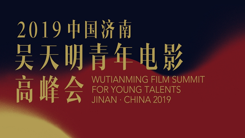 2019吴天明青年电影高峰会将在济南举办