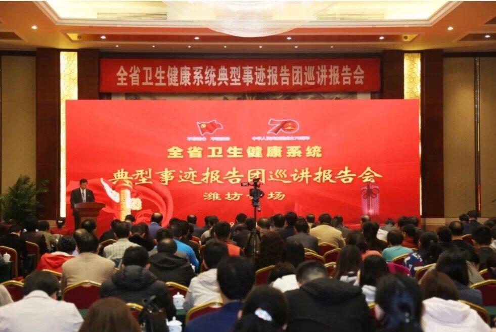 全省卫生健康系统典型事迹报告会在潍坊举行
