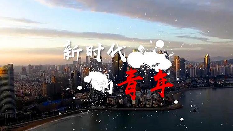 """第六届中国青年创新创业大赛青岛启幕 两分钟带你认识""""创青春""""的力量"""