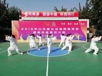 山东省健身技能展示大赛落幕 济南市获一等奖