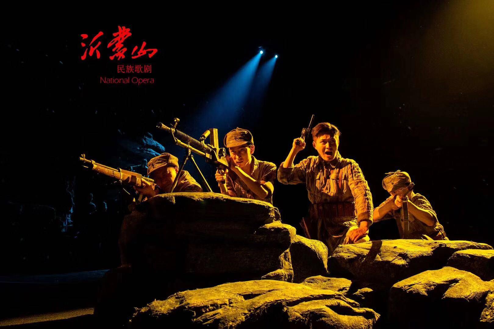 第二十一届中国上海国际艺术节唯一民族歌剧《沂蒙山》上演