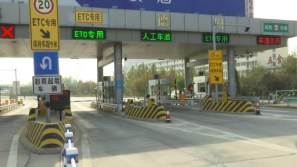 81秒|京台高速德州收费站人工车道只保留一条 未出现大面积排队现象