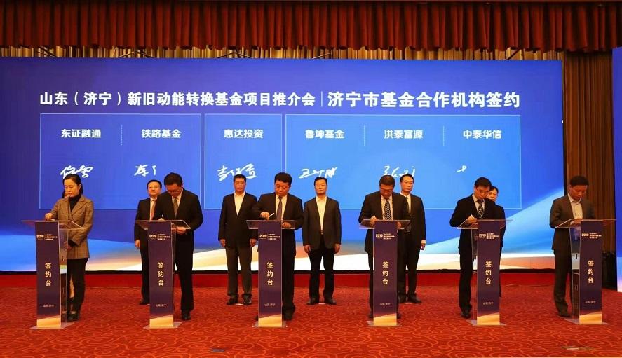 山东(济宁)新旧动能转换基金项目推介会成功举办 60个优质产业项目集中推介