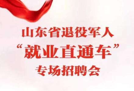 山东省退役军人就业专场招聘会5日举办 16市线上线下同时开展