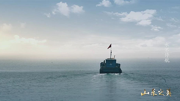 """60年20万公里!微电影《永不停航》讲述威海院夼村五代""""拥军船""""谱写军民鱼水情"""