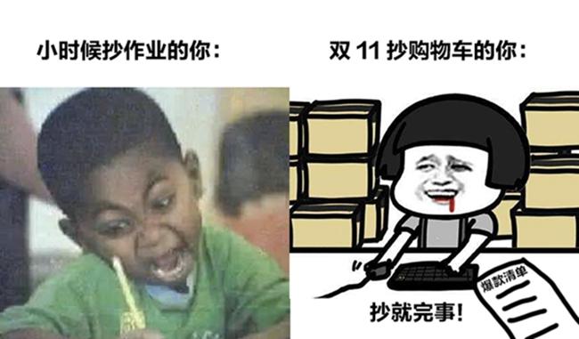 @临沂人 购物车小抄来了!天猫双十一公布官方爆款清单